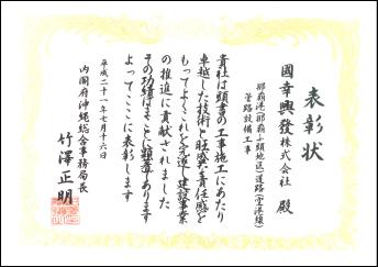 那覇港(那覇ふ頭地区)道路(空港線)管路設備工事の表彰状