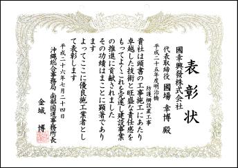 平成25年度明治橋防護柵設置工事の表彰状