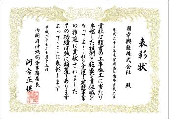 平成25年度宮城高架橋外塗装工事の表彰状