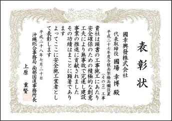 平成27年度与根高架橋高欄設置(その2)工事の表彰状